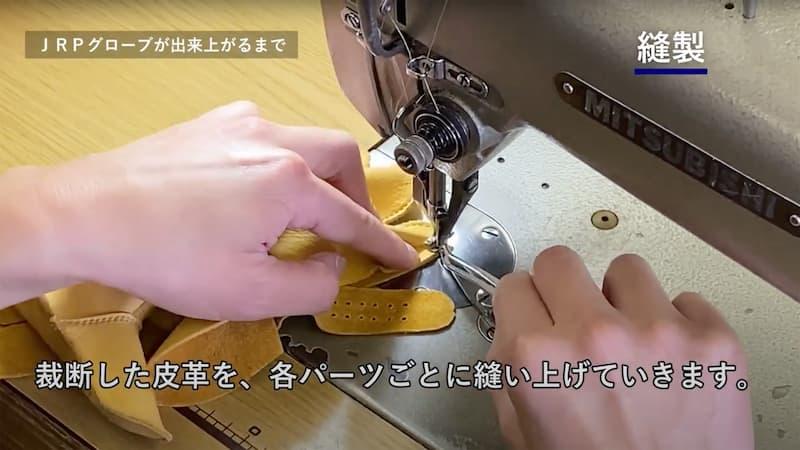 株式会社JRP様手袋製造工程紹介動画