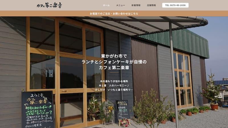 カフェ第二楽章様サイト