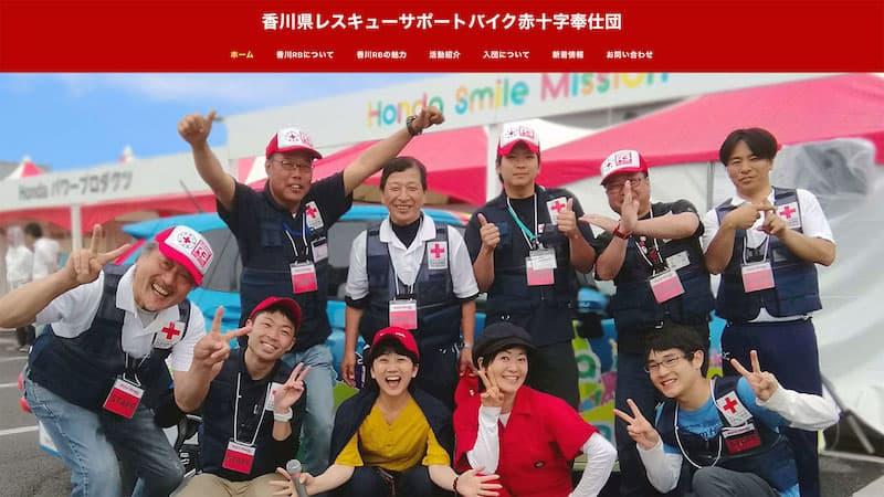 香川レスキューサポートバイク赤十字奉仕団様サイト