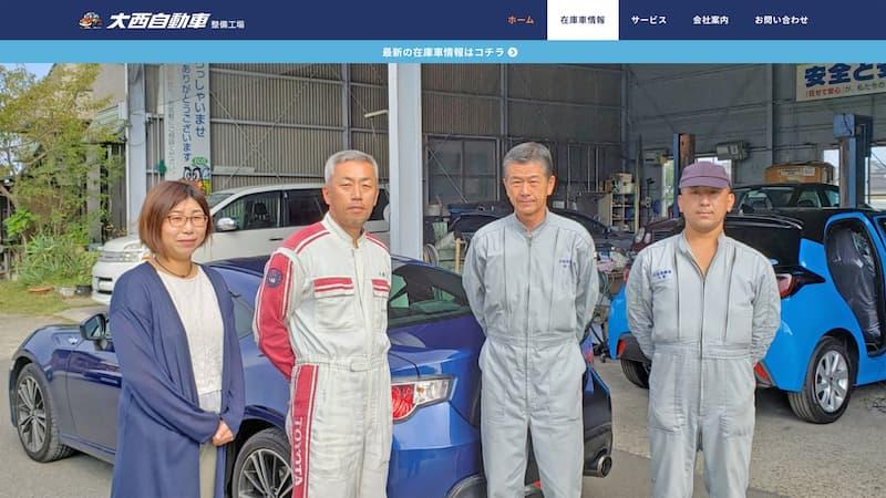 大西自動車整備工場様サイト