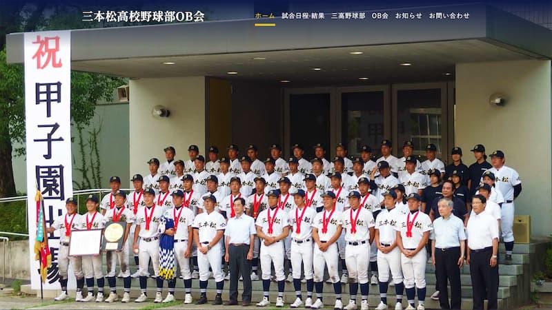 三本松高校野球部OB会様サイト